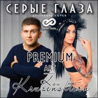 Слушать PREMIUM ART & KSU KRUZENSHTERN - Серые Глаза (Cover Radio Edit)
