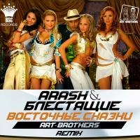 Слушать Блестящие & Arash - Восточная Сказка (Art-brothers Radio Edit)