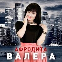 Слушать АФРОДИТА - Валера (Alex Shik VIP Remix)