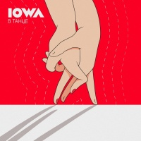 Слушать IOWA - В танце