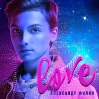 Александр Филин - LOVE