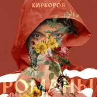 Слушать Филипп Киркоров - Романы
