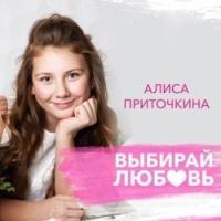 Алиса Приточкина - Выбирай Любовь