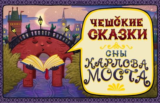 Сны Карлова Моста. Чешские сказки
