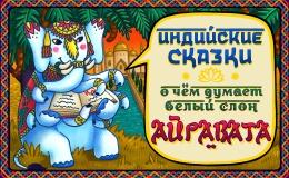 О чём думает белый слон Айравата. Индийские сказки
