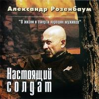 Слушать Александр Розенбаум - Письмо