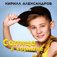 Кирилл Александров - Солнце в кармане