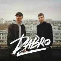 Слушать DABRO - Юность