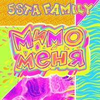 Слушать 5sta Family - Мимо меня