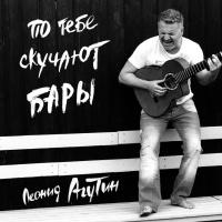 Слушать Леонид Агутин - По Тебе Скучают Бары