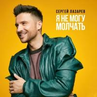 Слушать Сергей Лазарев - Я не могу молчать