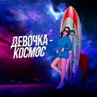 Слушать Николай Басков - Девочка Космос