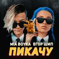 Слушать MIA BOYKA & Егор Шип - Пикачу