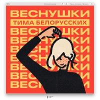 Слушать Тима Белорусских - ВЕСНУШКИ