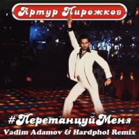 Слушать Артур Пирожков - Перетанцуй Меня (Vadim Adamov & Hardphol Remix)