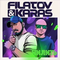Слушать Filatov & Karas - Чилить