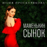 Слушать Юлия Проскурякова - Маменькин Сынок