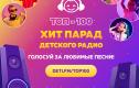 Хит-Парад ДР ТОП 100 -21-11- 2020