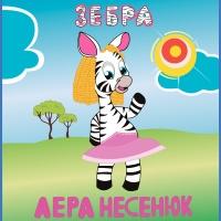 Лера Несенюк - Зебра