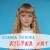 Полина Попова - Наша семья