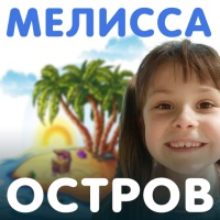 Мелисса Толоконникова - Остров