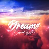 София Берг - Dreams
