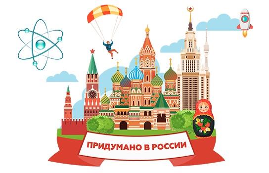 Придумано в России