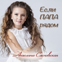 Ангелина Сосновская - Если папа рядом