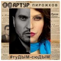 Слушать Артур Пирожков - #туДЫМ-СюДЫМ