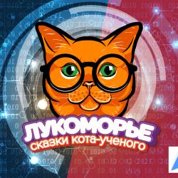 Лукоморье: Сказки Кота-учёного