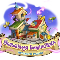 Волшебная библиотека Детского Радио