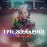 Вика Старикова - Три желания