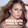 МакSим - Знаешь ли ты (Vadim Adamov & Hardphol Remix)
