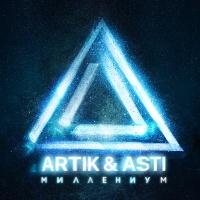 Слушать Artik & Asti - Истеричка