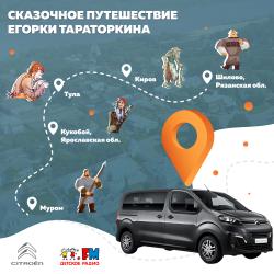 Сказочное путешествие Егорки Тараторкина