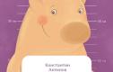 Animalbooks - Я свинья (читает Константин Антипов, профессор, директор Высшей школы печати и медиаиндустрии)