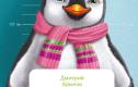 Animalbooks - Я пингвин (читает Дмитрий Крылов, тележурналист, актёр, автор и ведущий телепередачи «Непутёвые заметки»)