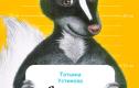Animalbooks - Я скунс (читает Татьяна Устинова, писатель)