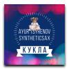 Иванушки Int. - Кукла (Ayur Tsyrenov Remix)